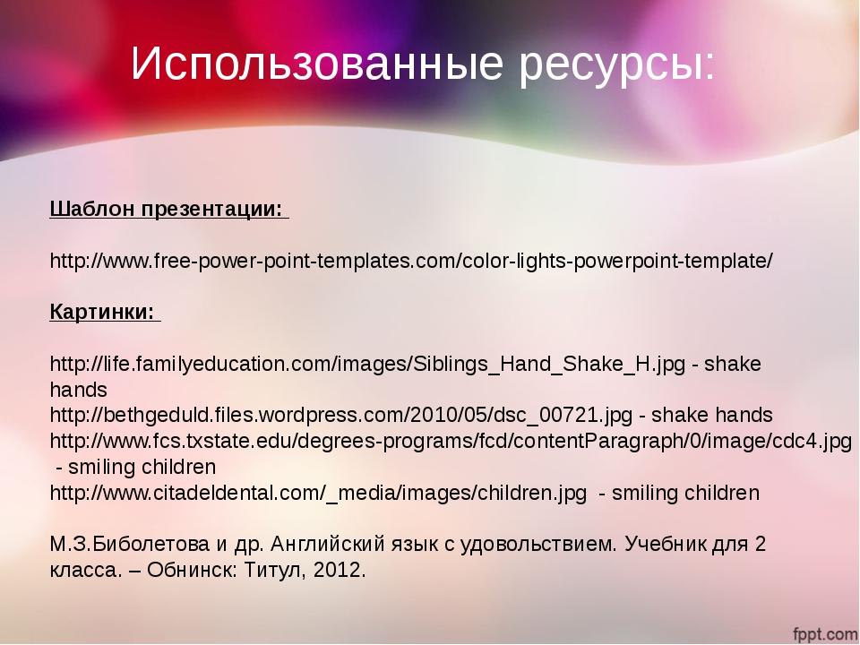 Использованные ресурсы: Шаблон презентации: http://www.free-power-point-templ...
