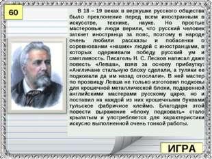 60 ИГРА В 18 – 19 веках в верхушке русского общества было преклонение перед в