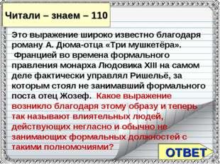 Читали – знаем – 110 Это выражение широко известно благодаря роману А. Дюма-о