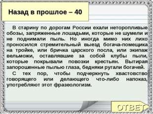 ОТВЕТ Назад в прошлое – 40 В старину по дорогам России ехали неторопливые обо