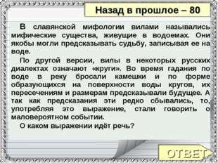 Назад в прошлое – 80 ОТВЕТ В славянской мифологии вилами назывались мифически