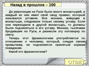 Назад в прошлое – 100 ОТВЕТ До революции на Руси было много монастырей, и каж