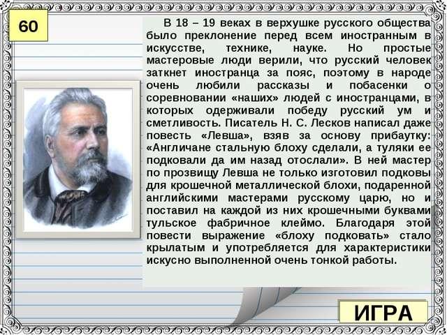 60 ИГРА В 18 – 19 веках в верхушке русского общества было преклонение перед в...