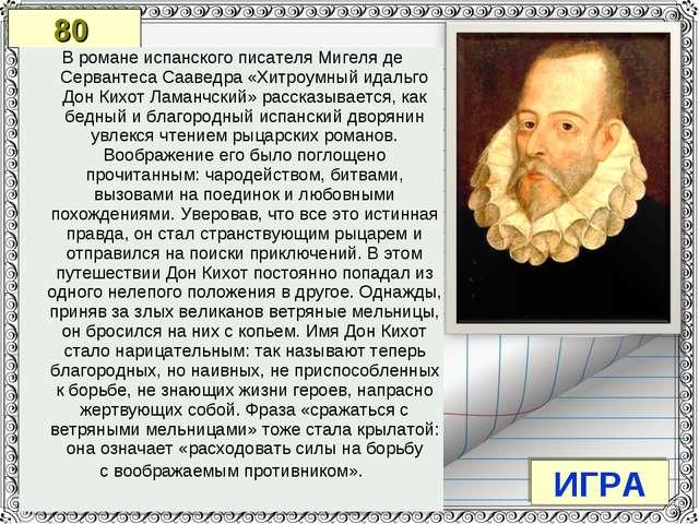 80 ИГРА В романе испанского писателя Мигеля де Сервантеса Сааведра «Хитроумны...