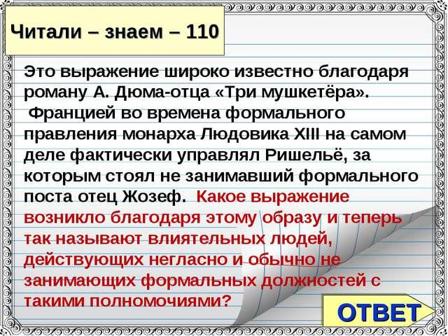 Читали – знаем – 110 Это выражение широко известно благодаря роману А. Дюма-о...