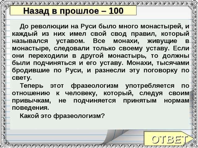 Назад в прошлое – 100 ОТВЕТ До революции на Руси было много монастырей, и каж...