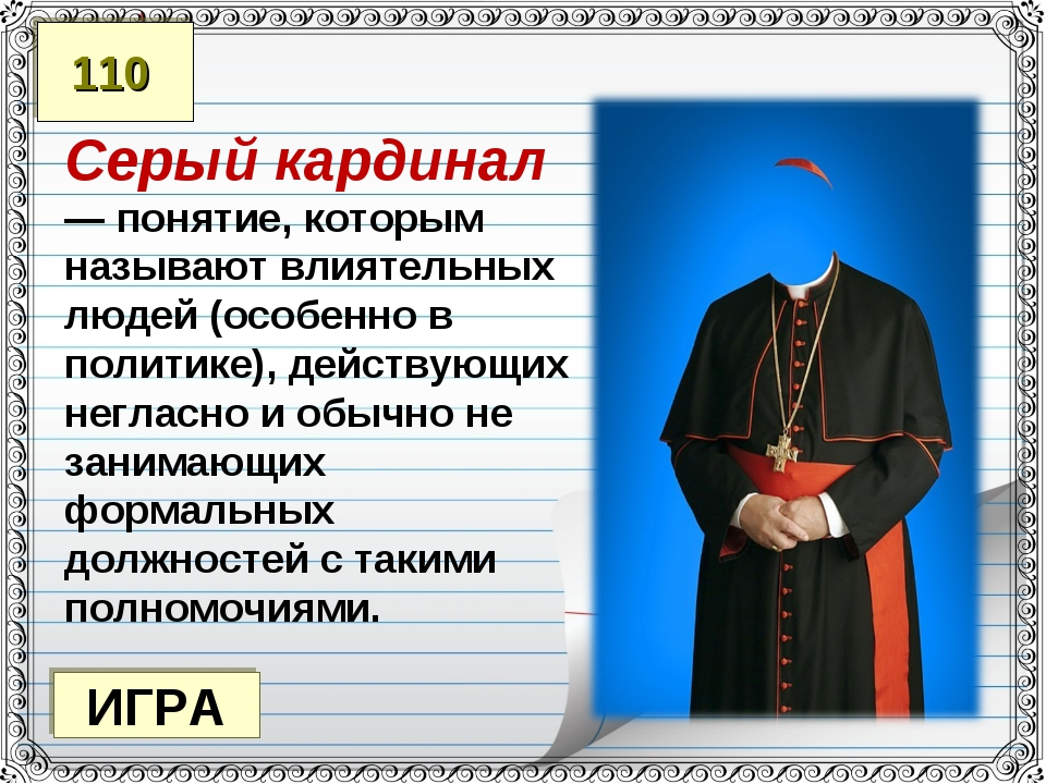 Серый кардинал — понятие, которым называют влиятельных людей (особенно в пол...