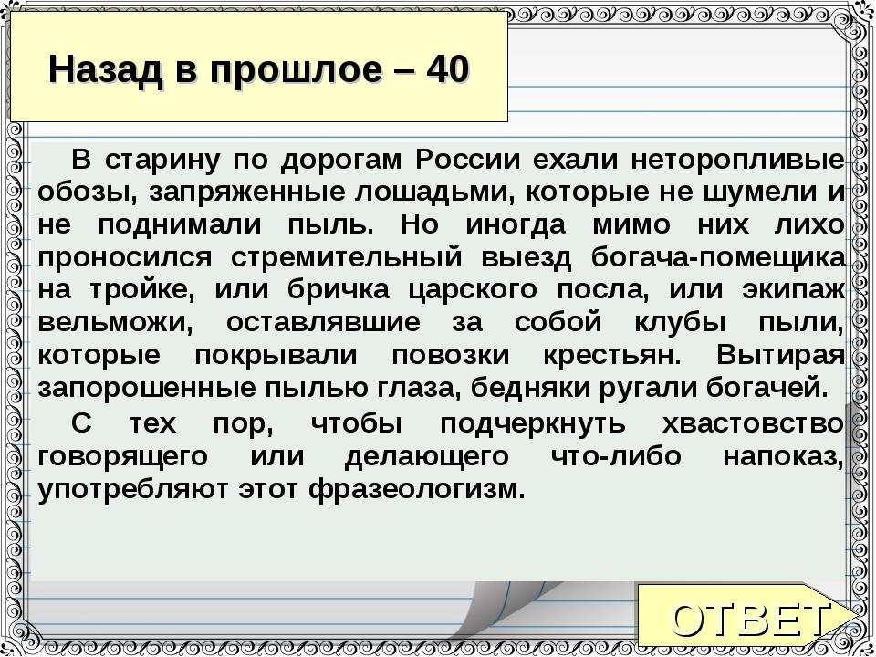 ОТВЕТ Назад в прошлое – 40 В старину по дорогам России ехали неторопливые обо...