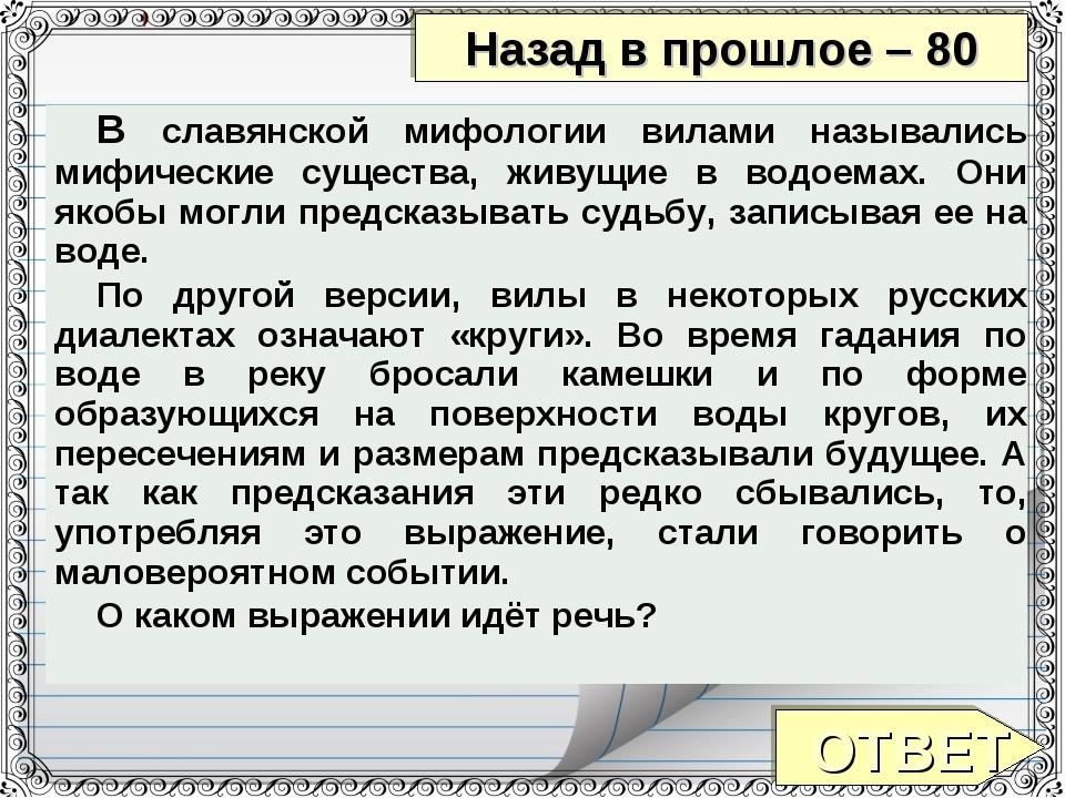 Назад в прошлое – 80 ОТВЕТ В славянской мифологии вилами назывались мифически...