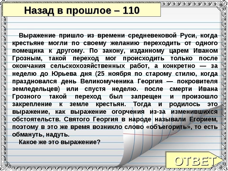 ОТВЕТ Назад в прошлое – 110 Выражение пришло из времени средневековой Руси, к...