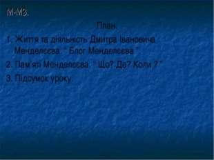 """М-М3. План. 1. Життя та діяльність Дмитра Івановича Менделєєва. """" Блог Мендел"""
