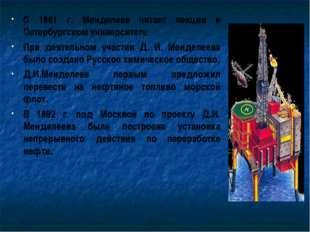 С 1861 г. Менделеев читает лекции в Петербургском университете. При деятельно