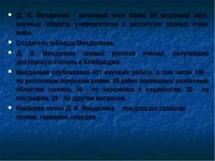 Д. И. Менделеев - почетный член более 90 академий наук, научных обществ униве