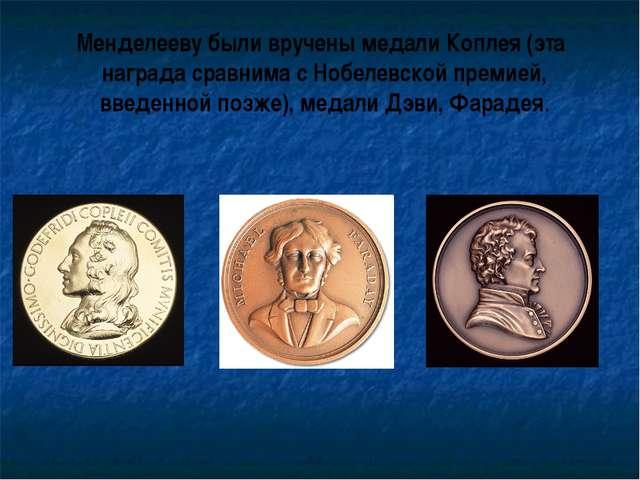 Менделееву были вручены медали Коплея (эта награда сравнима с Нобелевской пр...