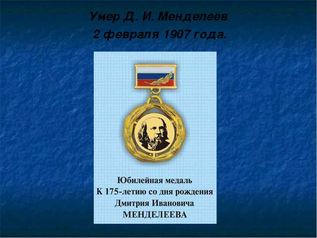 Умер Д. И. Менделеев 2 февраля 1907 года.