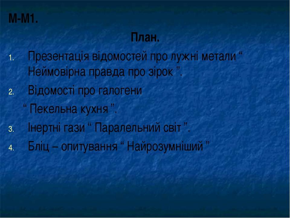 """М-М1. План. Презентація відомостей про лужні метали """" Неймовірна правда про з..."""