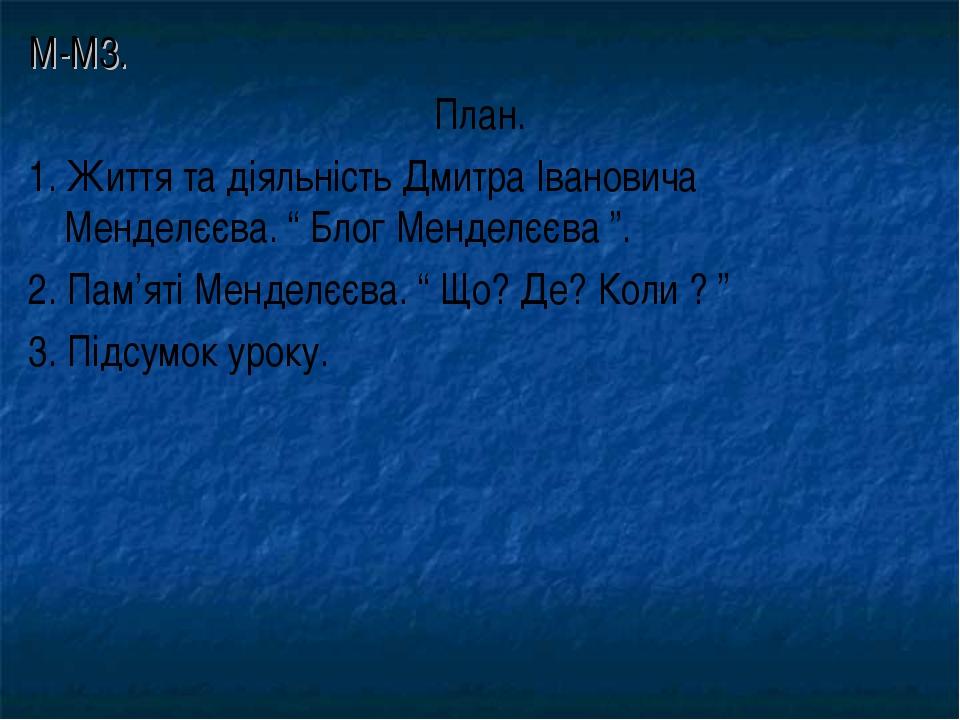 """М-М3. План. 1. Життя та діяльність Дмитра Івановича Менделєєва. """" Блог Мендел..."""