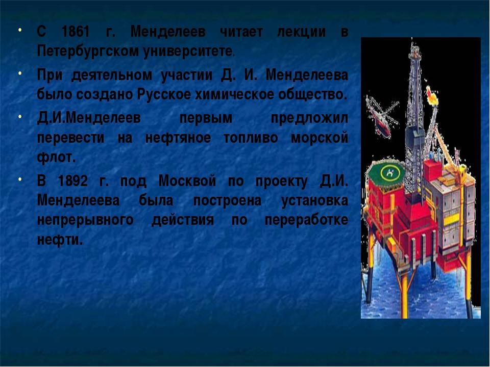 С 1861 г. Менделеев читает лекции в Петербургском университете. При деятельно...