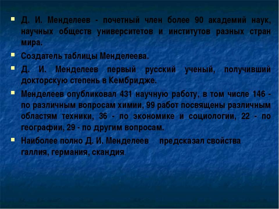 Д. И. Менделеев - почетный член более 90 академий наук, научных обществ униве...