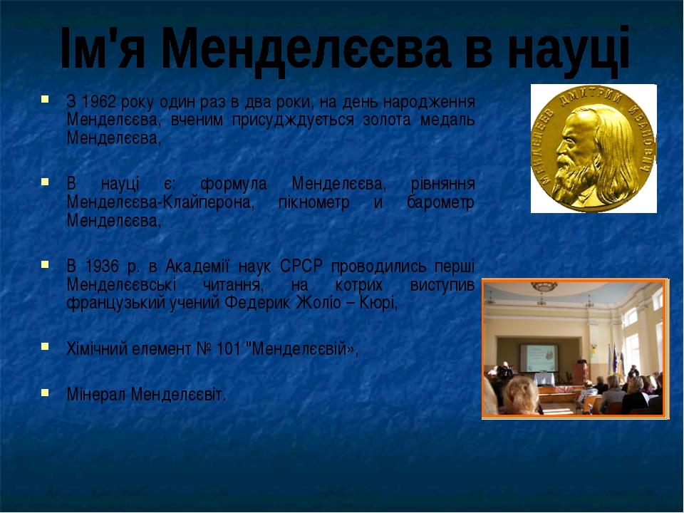 З 1962 року один раз в два роки, на день народження Менделєєва, вченим присуд...