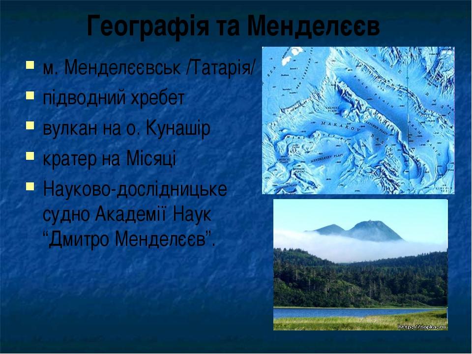 Географія та Менделєєв м. Менделєєвськ /Татарія/ підводний хребет вулкан на о...