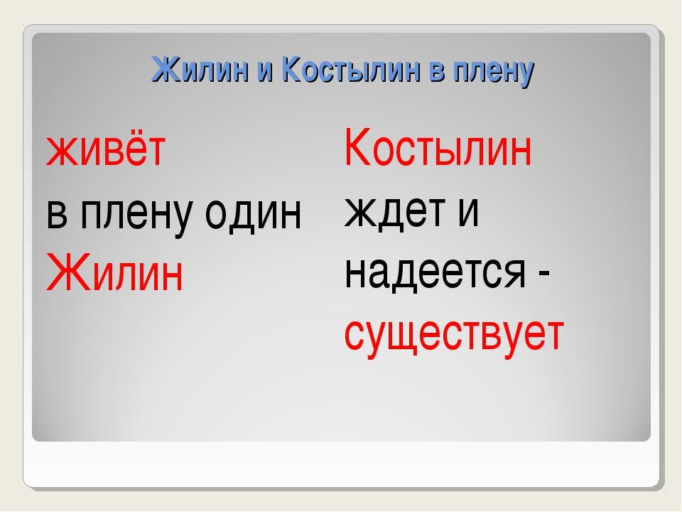 Жилин и Костылин в плену живёт в плену один Жилин Костылин ждет и надеется -...