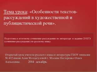 Тема урока: «Особенности текстов-рассуждений в художественной и публицистичес