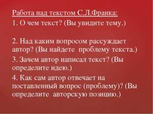 Работа над текстом С.Л.Франка: 1. О чем текст? (Вы увидите тему.) 2. Над каки