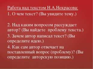 Работа над текстом Н.А.Некрасова: 1. О чем текст? (Вы увидите тему.) 2. Над к