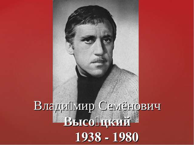 Влади́мир Семёнович Высо́цкий 1938 - 1980