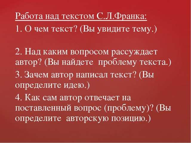 Работа над текстом С.Л.Франка: 1. О чем текст? (Вы увидите тему.) 2. Над каки...