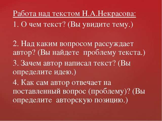 Работа над текстом Н.А.Некрасова: 1. О чем текст? (Вы увидите тему.) 2. Над к...