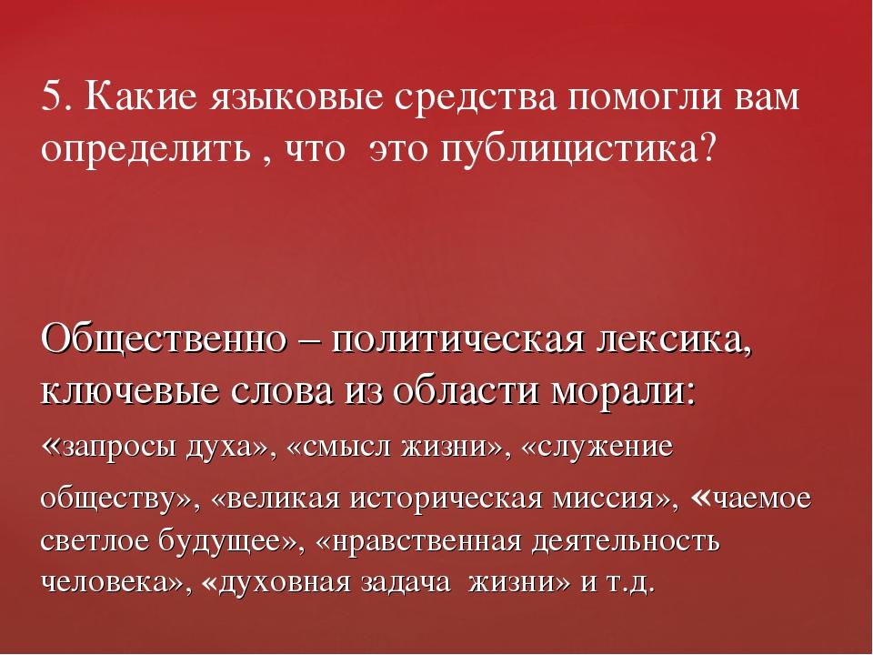 5. Какие языковые средства помогли вам определить , что это публицистика? Общ...
