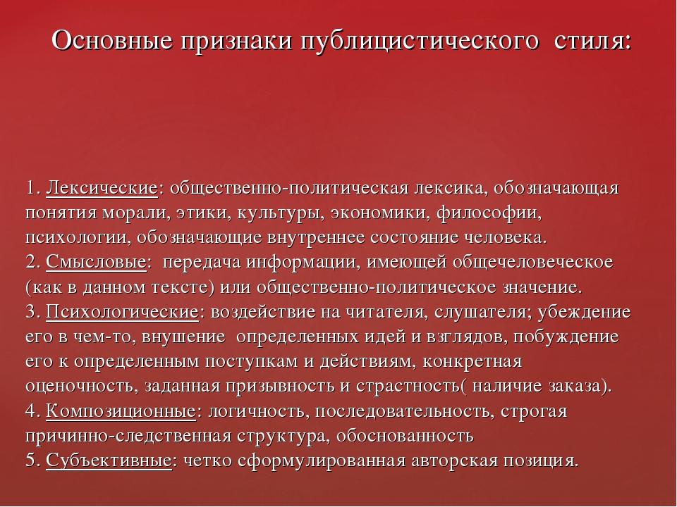 Основные признаки публицистического стиля: 1. Лексические: общественно-полити...