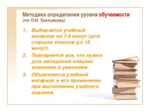 Методика определения уровня обучаемости (по П.И. Третьякову) Выбирается учебн