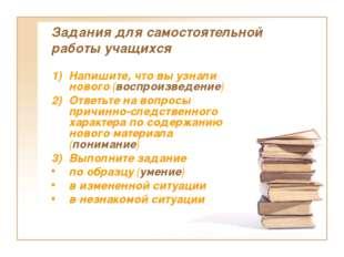 Задания для самостоятельной работы учащихся Напишите, что вы узнали нового (в