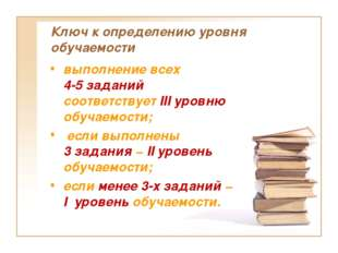 Ключ к определению уровня обучаемости выполнение всех 4-5 заданий соответству