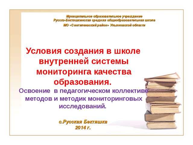 Условия создания в школе внутренней системы мониторинга качества образования...
