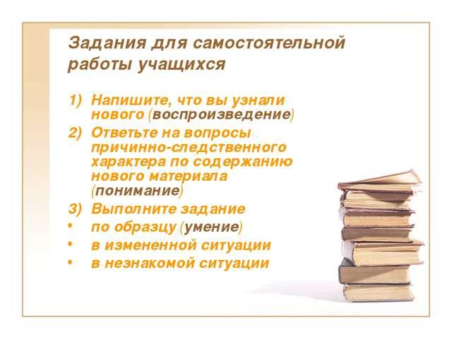 Задания для самостоятельной работы учащихся Напишите, что вы узнали нового (в...