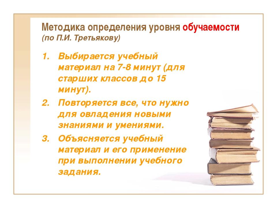 Методика определения уровня обучаемости (по П.И. Третьякову) Выбирается учебн...