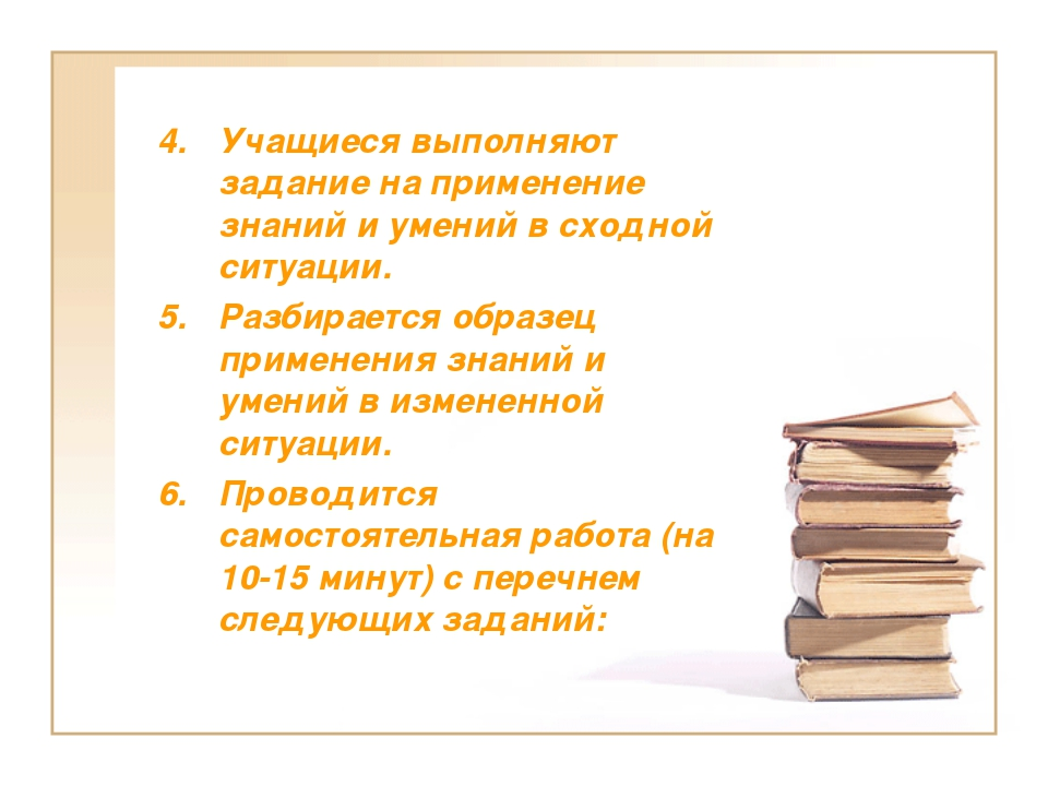 Учащиеся выполняют задание на применение знаний и умений в сходной ситуации....