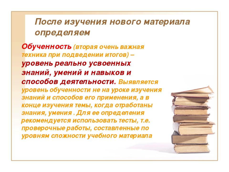 После изучения нового материала определяем Обученность (вторая очень важная т...
