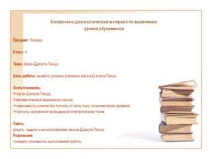 Контрольно-диагностический материал по выявлению уровня обучаемости  Предмет