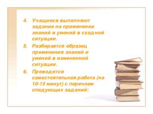 Учащиеся выполняют задание на применение знаний и умений в сходной ситуации.