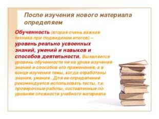 После изучения нового материала определяем Обученность (вторая очень важная т