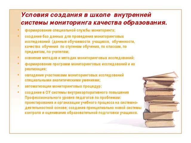 Условия создания в школе внутренней системы мониторинга качества образования....