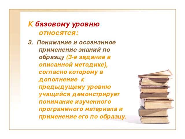 К базовому уровню относятся: 3. Понимание и осознанное применение знаний по о...
