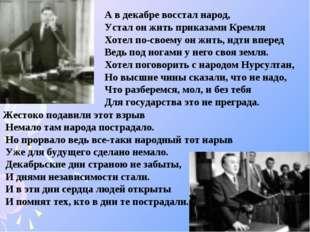 А в декабре восстал народ, Устал он жить приказами Кремля Хотел по-своему он
