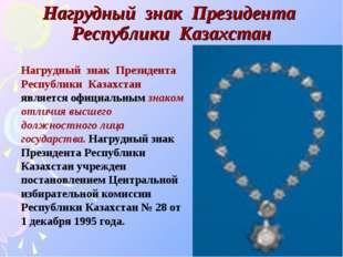 Нагрудный знак Президента Республики Казахстан Нагрудный знак Президента Респ