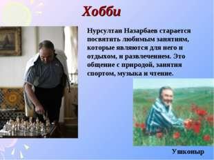 Хобби Нурсултан Назарбаев старается посвятить любимым занятиям, которые являю